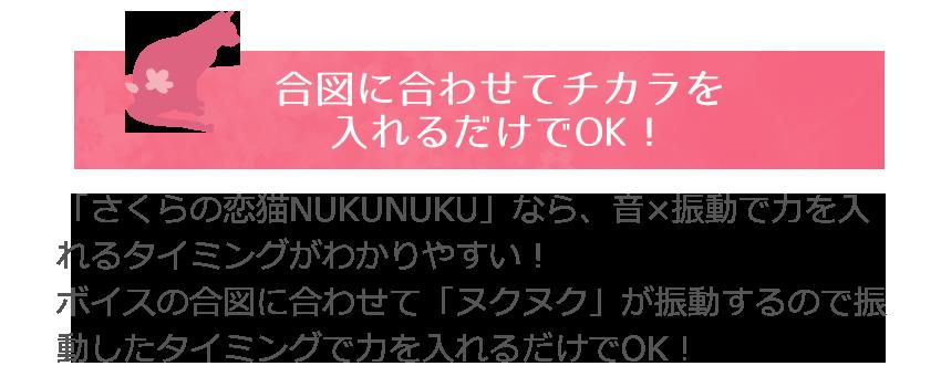合図に合わせてチカラを入れるだけでOK!「さくらの恋猫NUKUNUKU」なら、音×振動で力を入れるタイミングがわかりやすい!ボイスの合図に合わせて「ヌクヌク」が振動するので振動したタイミングで力を入れるだけでOK!