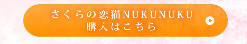 さくらの恋猫NUKUNUKU購入はこちら